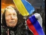 Конфликт между Россией и Украиной предсказали 15 лет назад