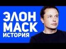 Элон Маск - железный человек 2016. История успеха компаний Spacex, Tesla. Илон Маск - биография!
