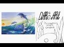 Как нарисовать дельфинов гуашью! Dari_Art рисоватьМОЖЕТкаждый