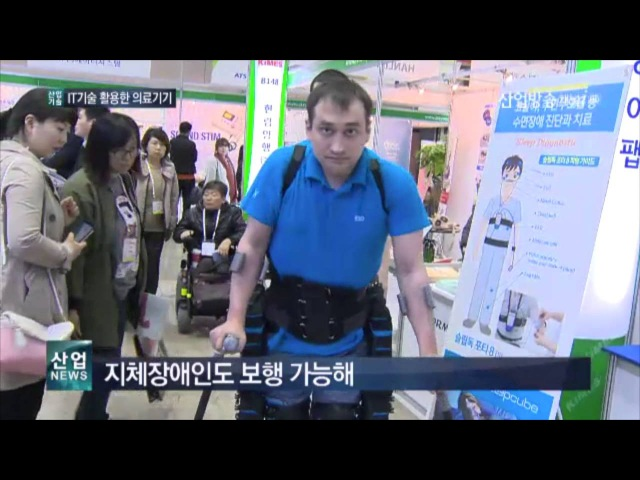 The interview by Mr. Kim Moon Sui for korean newspaper industrial news
