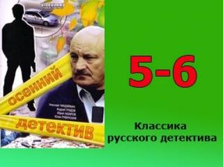 Осенний детектив 5 и 6 серия - криминальный сериал, драма
