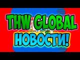 THW global новости и как просто заработать деньги в интернете без вложений в 2016 году