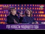 Рэп Новости уходящего года  Новогодний Вечерний Квартал 2016