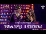 Оральна звезда - Наталья Могилевская Новогоднее Сербское телевидение Новогодний Квартал 2017