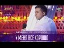 У меня все хорошо Дмитрий Добкин в гостях у Вечернего Квартала Новогодний Квартал 2017