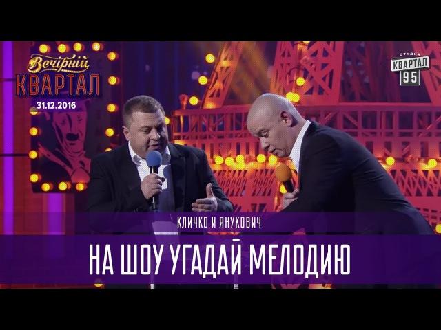 Кличко и Янукович на шоу Угадай Мелодию Новогодний Вечерний Квартал 2017