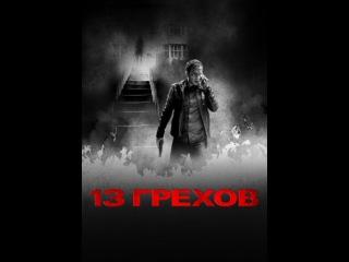 Фильм 13 грехов (13 Sins)