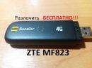 Бесплатная разлочка 4G модема ZTE MF823
