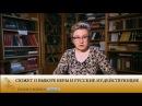Людмила Жукова Сюжет о выборе веры и русские иудействующие