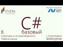 Видео курс C# Базовый. Урок 8. Перечисления (enum)