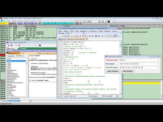 Взлом программ в OllyDbg Lesson7 часть 2