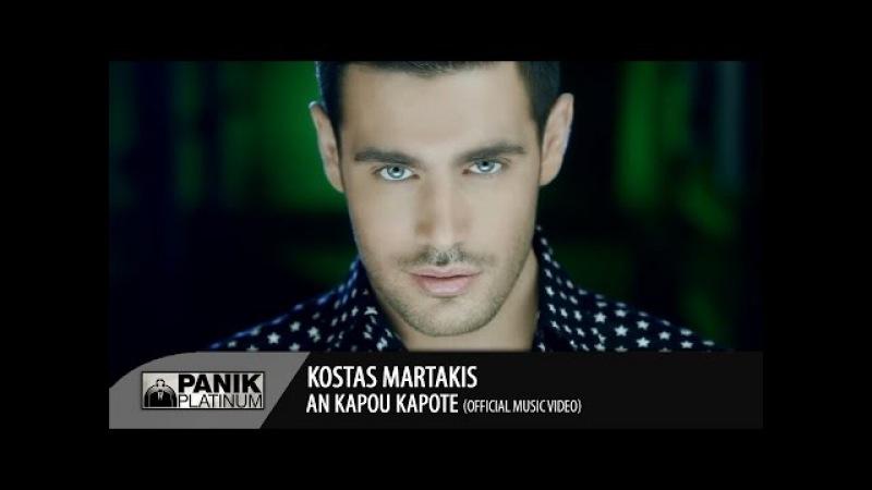 Κώστας Μαρτάκης Αν Κάπου Κάποτε Kostas Martakis An Kapou Kapote Official Video Clip