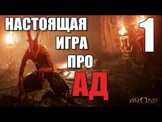 Agony Прохождение на русском 1 ВЫЖИВАНИЕ В АДУ (18)
