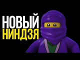 Новый Ниндзя?! - LEGO Ninjago #17 / New ninja in LEGO Ninjago?!