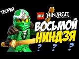 Восьмой ниндзя?! - LEGO Ninjago #3 / New ninja in LEGO Ninjago?! (Теория по 7 сезону)
