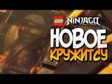 Новое Кружитсу?! - LEGO Ninjago #19 / New Spinjitzu?! (Теория по 7 сезону)