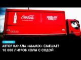 Mamix - 10000 литров кока кола + ментос (реакция) КОКА КОЛА