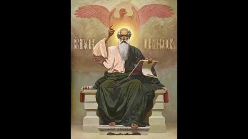О святом апостоле и Евангелисте Иоанне Богослове. Прот.Андрей Ткачев
