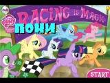 Литл Пони игра мультик для детей. Игра забег с пони. Little Pony