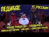 Леди Баг и Супер Кот Нуар рождественский выпуск  НА РУССКОМCACTUS TEAM(LadybugSpecial Christmas)