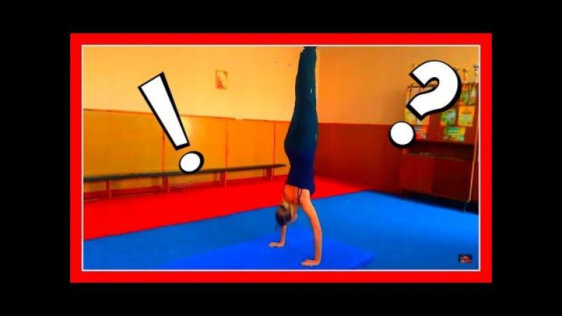 Трюк❗️Стойка на руках➕кувырок вперёд✔️Обучающее видео гимнастика