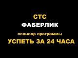 Успеть за 24 часа и александр Рогов о Фаберлик!!