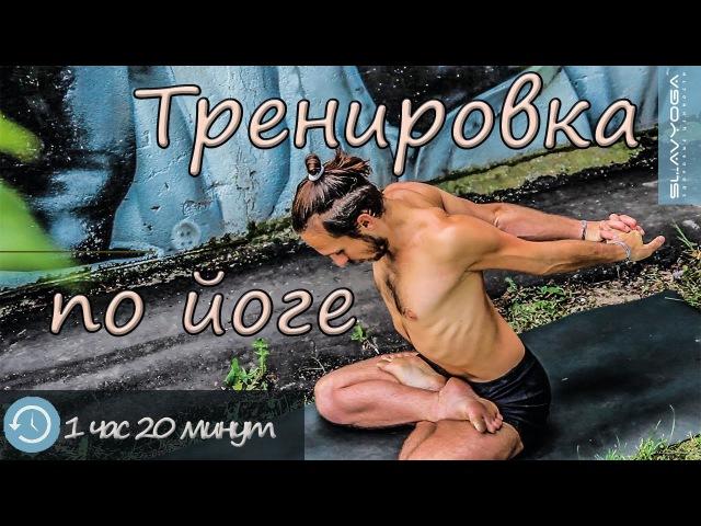 Хатха-йога для продвинутых 💎 Тренировка по йоге с Сергеем Черновым 📺 Йога онлайн ⭐ SLAVYOGA