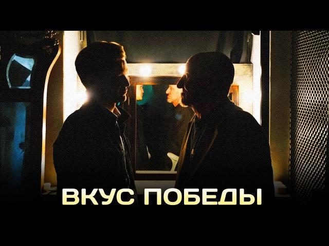 ВКУС ПОБЕДЫ (короткометражка Ларина)