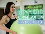 Фитбол. Упражнения на все тело.
