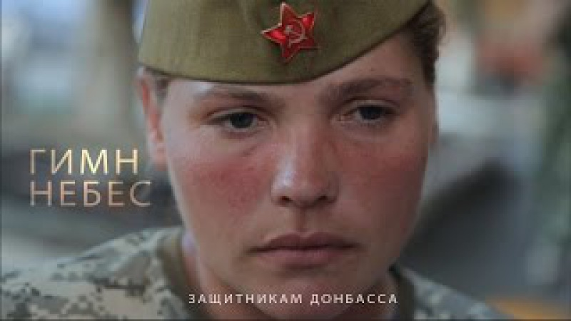 «Гимн Небес» - Защитникам Донбасса
