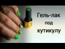 гель лак под кутикулу. gel polish under the cuticle