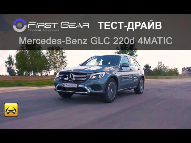 Merсedes-Benz GLC 220d (Мерседес-Бенз ЖЛС) тест-драйв от Первая передача в Украине