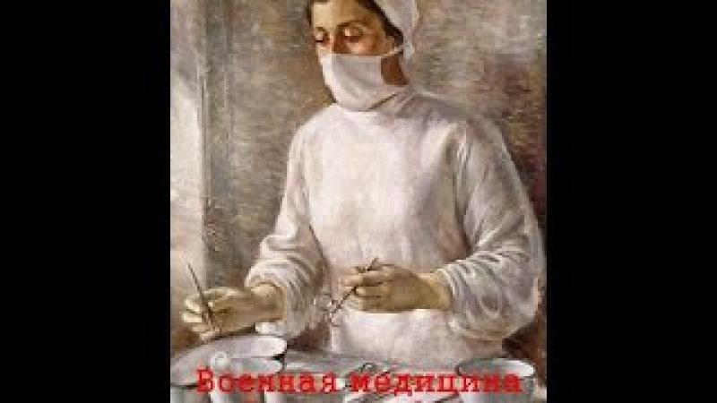 Военная медицина на Западном фронте Великой Отечественной Войны 1942 документальный фильм