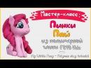 Мастер-класс: Пинки Пай из полимерной глины FIMO kids \ My little pony - polymer clay tutorial