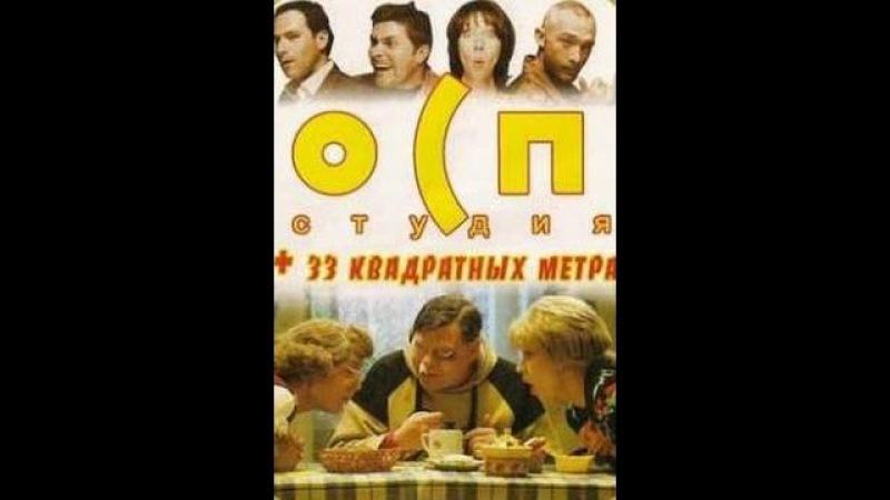 33 квадратных метра Нефтяная лихорадка часть 1 1999 фильм