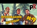 Grand Theft Auto V - Прохождение легенды - 9