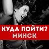 Куда пойти? Минск