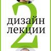 2 дизайн лекции. Илья Бирман и Михаил Нозик.