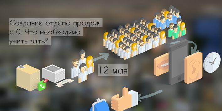 Афиша Калуга Отдел продаж с 0. / 12.05