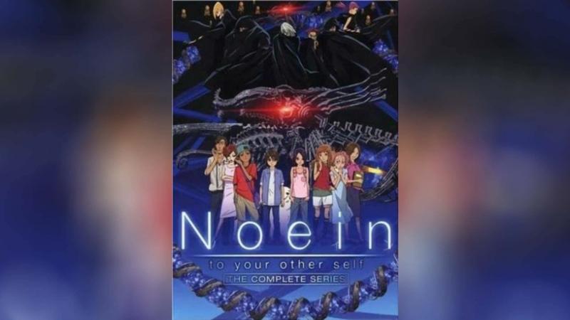 Ноэйн (2005