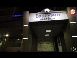 Новогодний корпоратив ресторан Баргузин Брызги шампанского