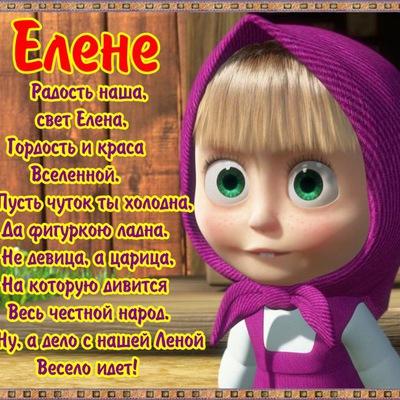 Елена Сорокина