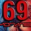 69 Могилёв (18+)
