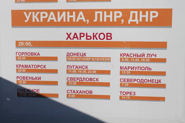 Ростов, автовокзал 👍😌😏