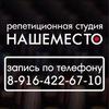 НАШЕМЕСТО. Репетиционная студия! +79164226710