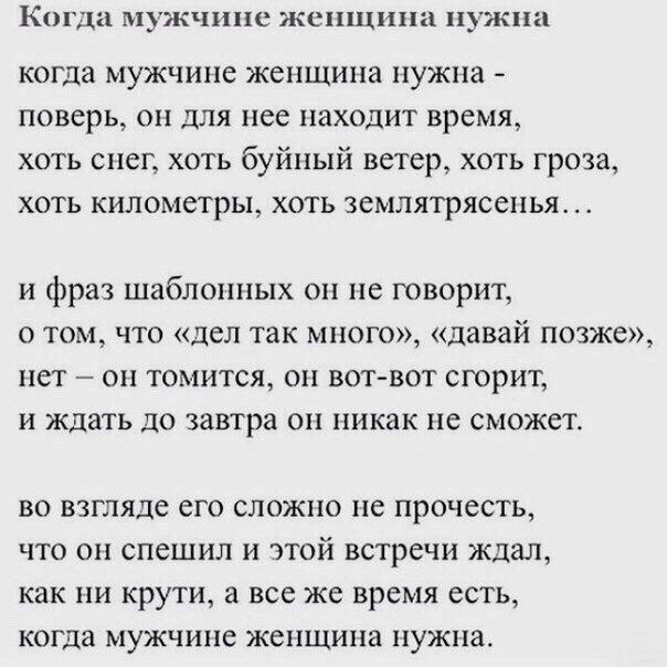 Стих если мужчина молчит