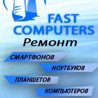 Fast Computers