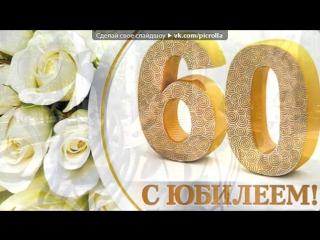 Великих людей, открытка для дедушки на юбилей 60 лет