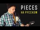 Sum 41 - Pieces/Осколки Cover на русском