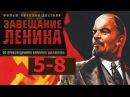 Все круги тюремного ада ГУЛАГ серии 5 8 из 12 ЗАВЕЩАНИЕ ЛЕНИНА Исторический Драма